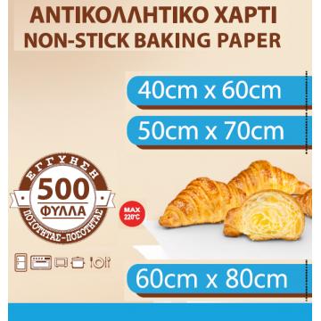 ΑΝΤΙΚΟΛΛΗΤΙΚΟ ΧΑΡΤΙ  40Χ60  500φύλλα ΣΕ ΚΟΥΤΙ